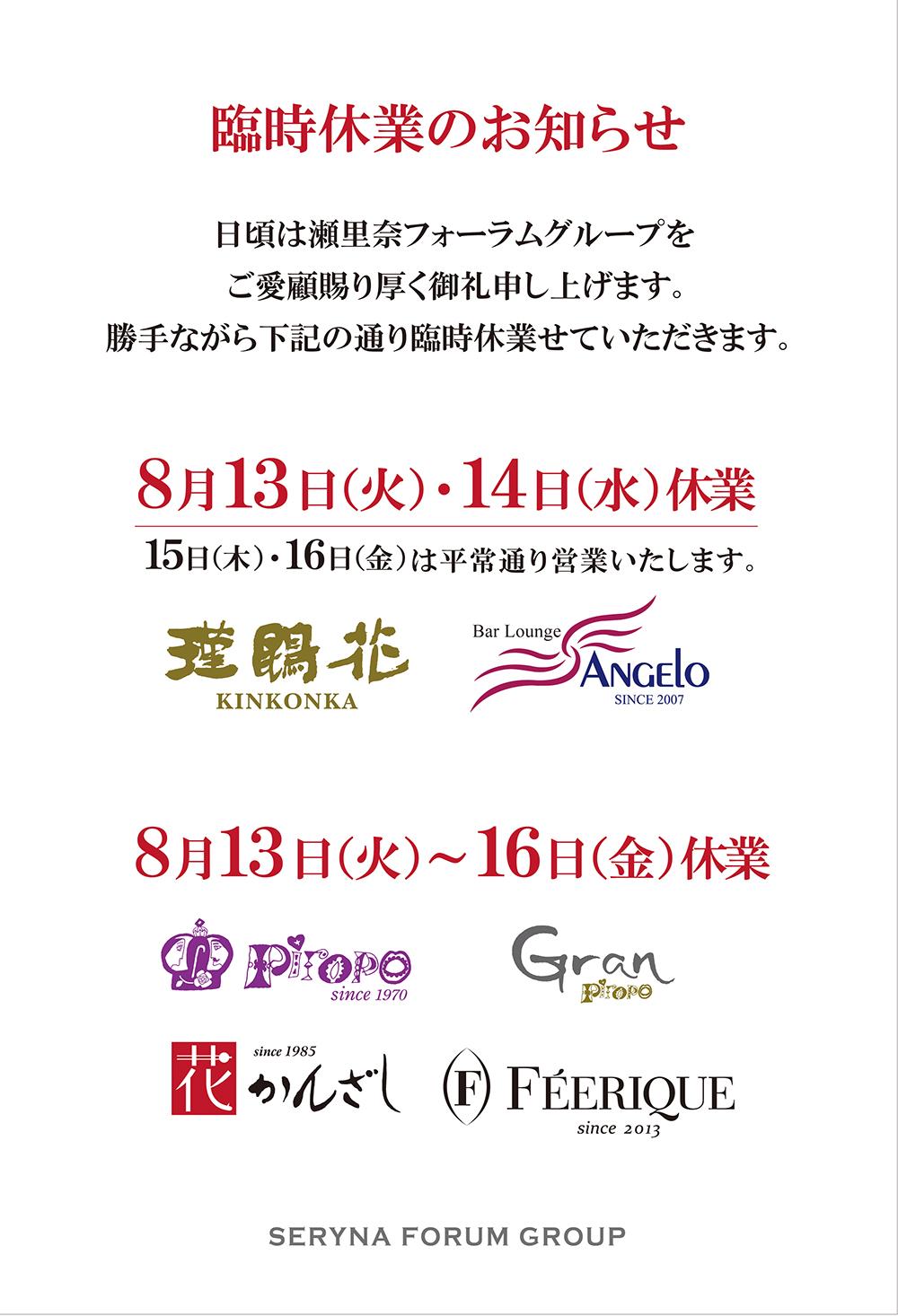 2019夏休みポスター1000.jpg